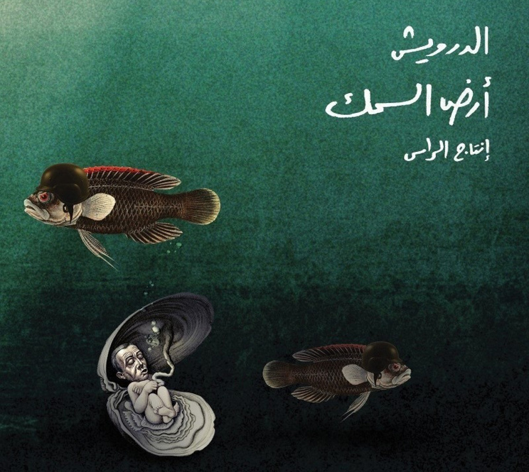L'album 'أرض السمك (Ard el samak)' du rappeur syrien Al Darwish disponible en CD