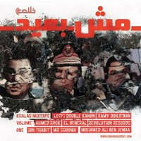 Revolution Records 'Wa2t el thawrageya'