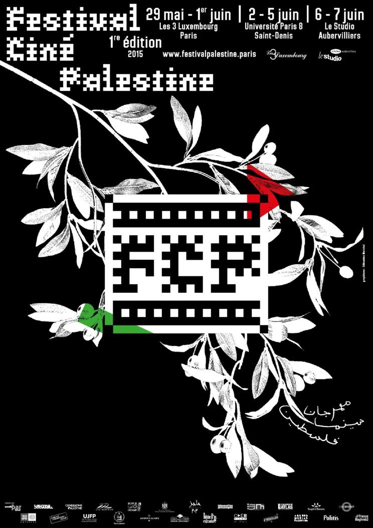 Première édition du Festival Ciné-Palestine du 29 mai au 7 juin 2015