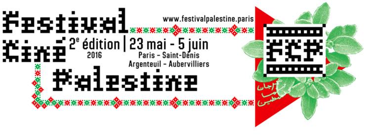 2ème édition du festival Ciné-Palestine du 23 mai au 05 juin 2016
