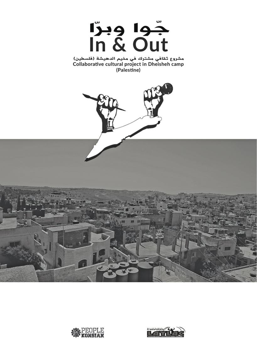"Omar, Mohamed, Shihab, Mosa & E.One ""Libérez (Free them – حرروهم)"""