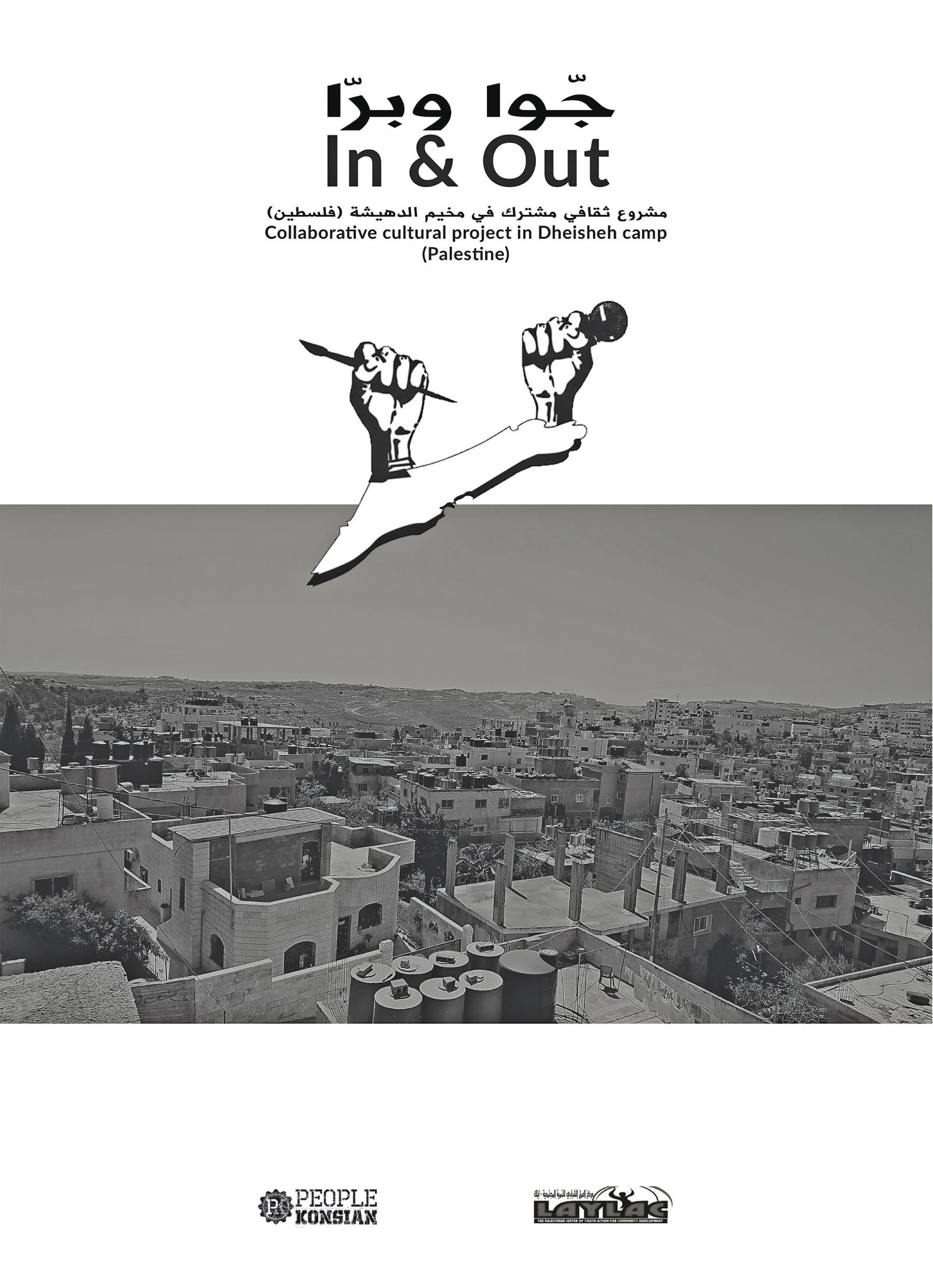 Sortie du livre-cd « In & Out » réalisé en Palestine