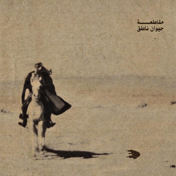 Premier album solo de Boikutt 'Hayawan Nateq'